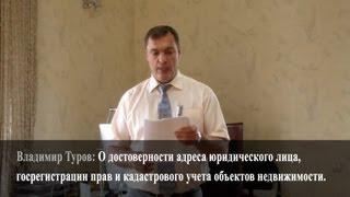 видео Государственный кадастровый учет недвижимого имущества