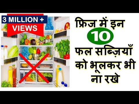इन 10चीजों को भूलकर भी ना रखे फ्रिज में Kitchen Tips -Kitchen Tips and Tricks in Hindi | Useful Tips