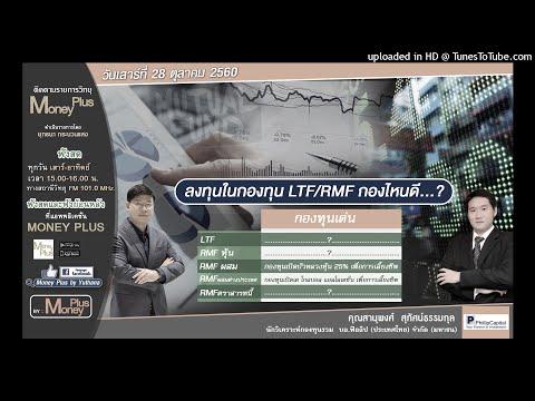 วางแผนลงทุนลดหย่อนภาษี กับกองทุน LTF/RMF กองไหนดี? (28/10/60-2)