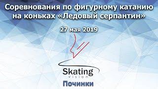 Соревнования по фигурному катанию на коньках «Ледовый серпантин»