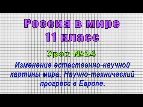 Россия в мире 11 класс (Урок№24 - Изменение картины мира. Научно-технический прогресс в Европе.)