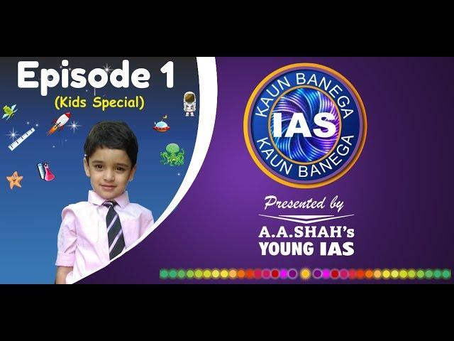 Kaun Banega IAS (UPSC Quiz Show 2019) Kids Special Episode 1 | IAS MCQ Question and Answer | GK Quiz