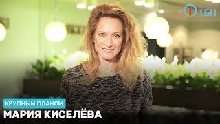 Мария Киселёва «Крупным планом»