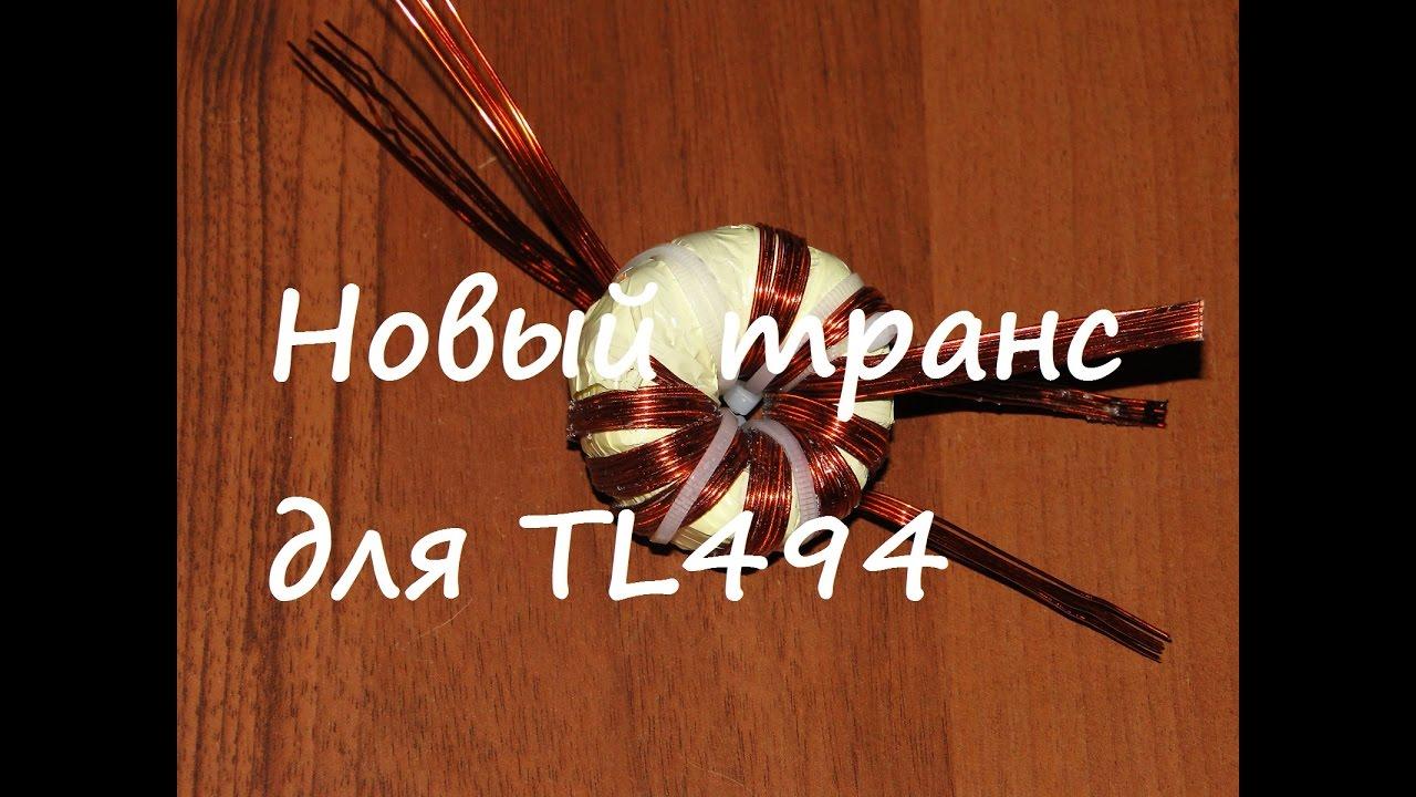 Импульсный трансформатор 77
