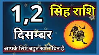 Singh Rashi 1,2 December 2019    Aaj ka Singh Rashifal   सिंह राशि 1,2 दिसंबर शनिवार,
