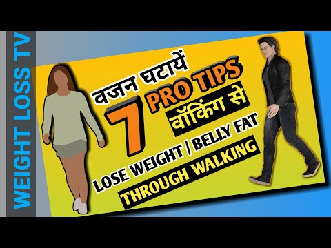 7 PRO TIPS to Lose Weight & Fat fast by Walking!!