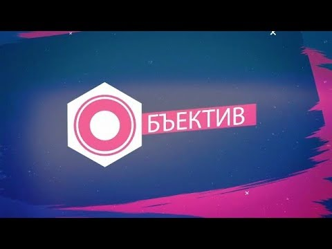 Объектив. Эфир от 06.02.2020 - телеканал Нефтехим (Нижнекамск)