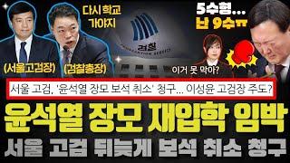 서울 고검, '윤석열 장모 보석 취소' 청구!! 윤ㅉㅈ…