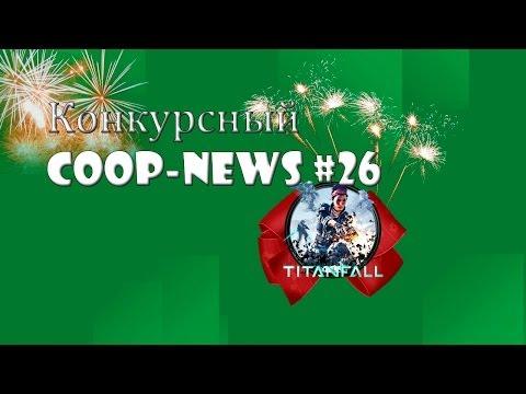 Конкурсный Coop-News #26 Танки, танки, танки..., бета-тест World of Speed и многое другое