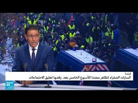 فرنسا: حين تدخل التيارات اليسارية على خط احتجاجات -السترات الصفراء-
