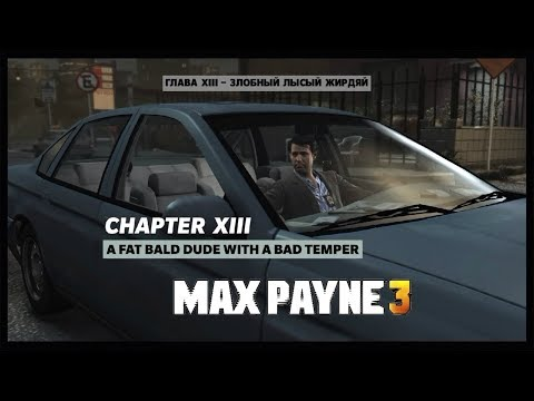 Max Payne 3 ► A fat bald dude with a bad temper(Злобный лысый жирдяй) №19