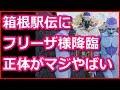 箱根駅伝に「フリーザ様」降臨!その正体が誰なのか判明!箱根のフリーザ様の出現場所が衝撃すぎる!
