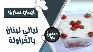ليالي لبنان بالفراولة - ايمان عماري