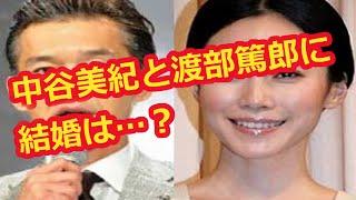 中谷美紀と渡部篤郎に結婚は…?二人の恋愛感がすごい!繕い裁つ人に期待...