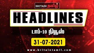 top-10 news today in tamil | இன்றைய முக்கிய செய்திகள் தமிழ் – 31.07.2021