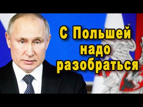 После заявления Путина