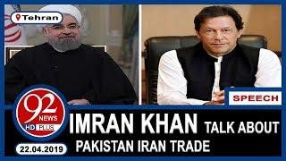 PM Imran Khan Speech at Pakistan-Iran Business community in Tehran | 22 April 2019 | 92NewsHD