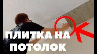 Как клеить потолочную плитку из пенопласта на неровный потолок?(Видео показывает вам, как клеить потолочную плитку из пенопласта на неровный потолок своими руками., 2016-10-14T15:44:08.000Z)