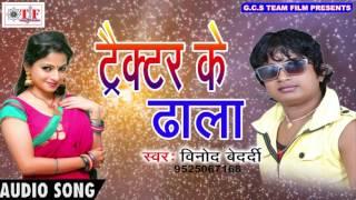ट र क टर क ढ ल Treckter Ke Dhala Vinod Bedardi Bhatar Milal Ba Mast Hit Bhojpuri Song 2017