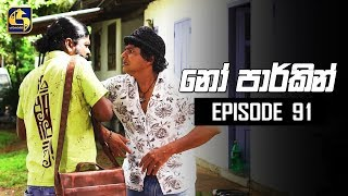 NO PARKING EPISODE 91 || ''නෝ පාර්කින්'' || 28th October 2019 Thumbnail