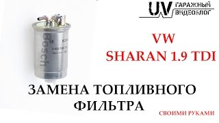 Замена топливного фильтра на VW Sharan