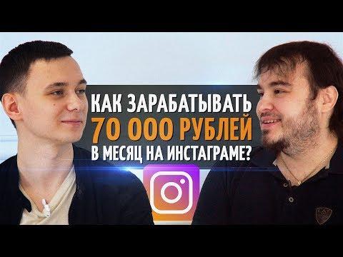 Как зарабатывать 70 000 рублей в месяц на инстаграме?