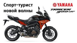 Честный обзор Yamaha Tracer 900 GT