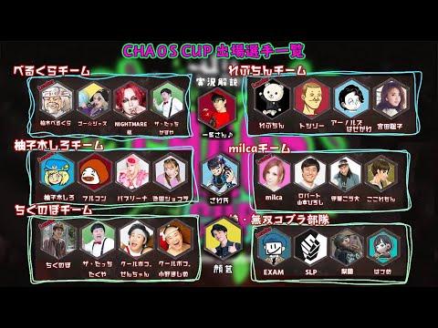 【本配信】CHAOS CUP 豪華24人のストリーマーエンジョイCUP開催【デッドバイデイライト】