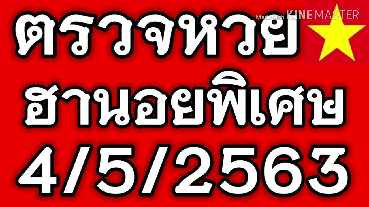 ตรวจหวยฮานอยพิเศษ 4 พฤษภาคม 2563 ผลหวยฮานอยพิเศษ 4/5/2563