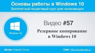 Видео #57. Резервное копирование в Windows 10