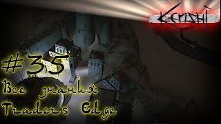 Kenshi #35 Все знания Traders Edge