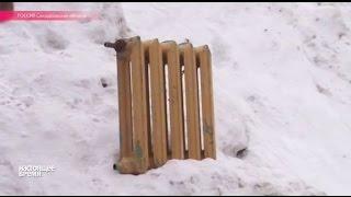 Памятник холодной батареи. Люди пережили морозы в -30.