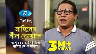 Mahiner Nil Toyale | মাহিনের নীল তোয়ালে | Mosharraf Karim | Tisha | Nadia Nodi | Rtv Bangla Telefilm