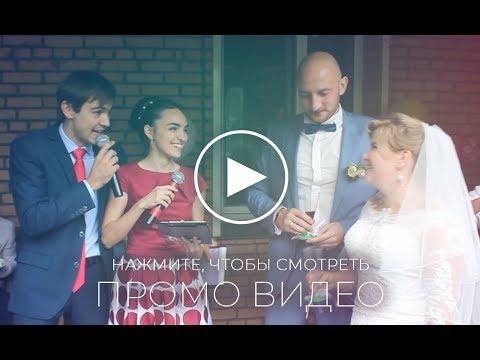 Дуэт ведущих на свадьбу Москва