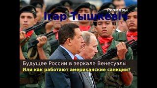 Будущее России в зеркале Венесуэлы или как работают санкции США thumbnail