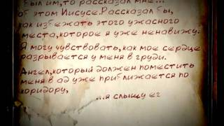 Письмо из ада