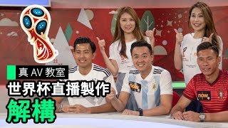 真AV教室 世界盃 ViuTV 直播製作 解構