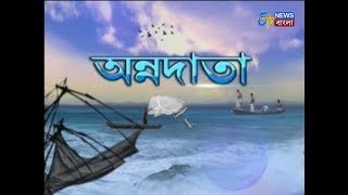 অন্নদাতা - Annadata - 21st July 2017 - ETV Bangla News