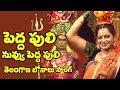 బొనాలు సాంగ్స్ 2017 Bonalu Songs | Pedda Puli Nuvvu Pedda Puli | Telugu Folk Songs