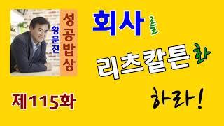 성공밥상 제115화 회…