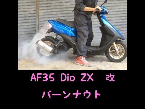 HONDA Dio AF35 改 バーンナウト ボアアップ ビッグキャブ仕様 Yahoo auction used burnout