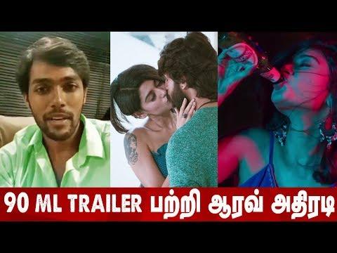 ஓவியாவின் 90 ML Trailer பற்றி ஆரவ் அதிரடி - காரித்துப்பிய ரசிகர்கள் - Aarav | Oviya | STR | BiggBoss