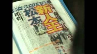 CM  松本哲也  日本生命 「大きな記事」篇 thumbnail