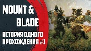 Mount & Blade - История одного прохождения