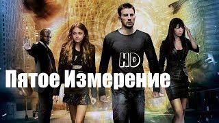 """ФАНТАСТИКА """"Пятое измерение 2009"""" Примера фильм HD"""