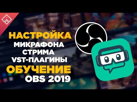 OBS Настройка 2019 микрофона , стрима , Vst плагины , битрейт , картинка