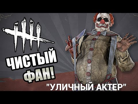 Dead by Daylight ► ЧИСТЫЙ ФАН!