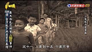 2018.12.30【台灣演義】鹿窟事件始末 | Taiwan History
