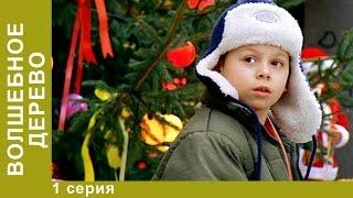 Волшебное Дерево. 1 Серия. Деревянная Собака. Сериал для Детей. Приключения. Фантастика