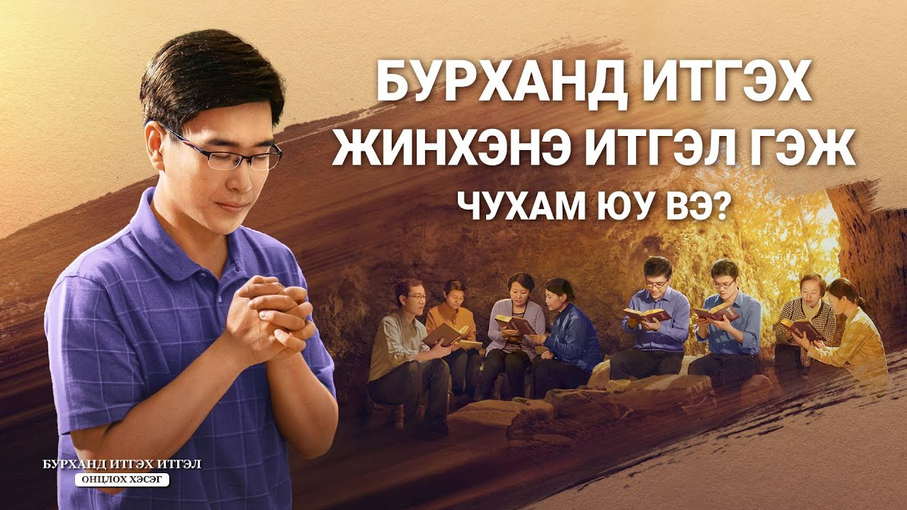 """""""Бурханд итгэх итгэл""""киноны онцлох хэсэг:Бурханд итгэх жинхэнэ итгэл гэж чухам юу вэ?(Монгол хэлээр)"""